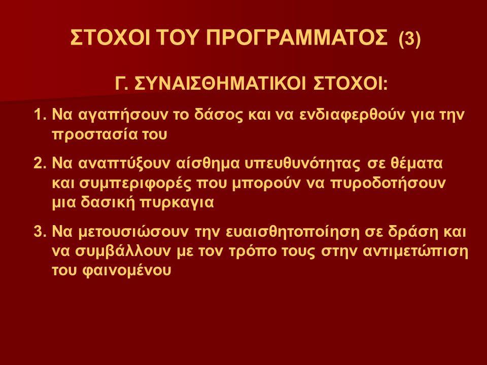 ΣΤΟΧΟΙ ΤΟΥ ΠΡΟΓΡΑΜΜΑΤΟΣ (3) Γ. ΣΥΝΑΙΣΘΗΜΑΤΙΚΟΙ ΣΤΟΧΟΙ: