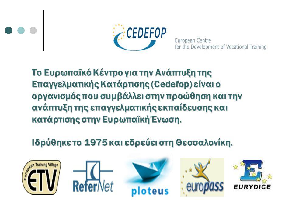 Το Ευρωπαϊκό Κέντρο για την Ανάπτυξη της Επαγγελματικής Κατάρτισης (Cedefop) είναι ο οργανισμός που συμβάλλει στην προώθηση και την ανάπτυξη της επαγγελματικής εκπαίδευσης και κατάρτισης στην Ευρωπαϊκή Ένωση.