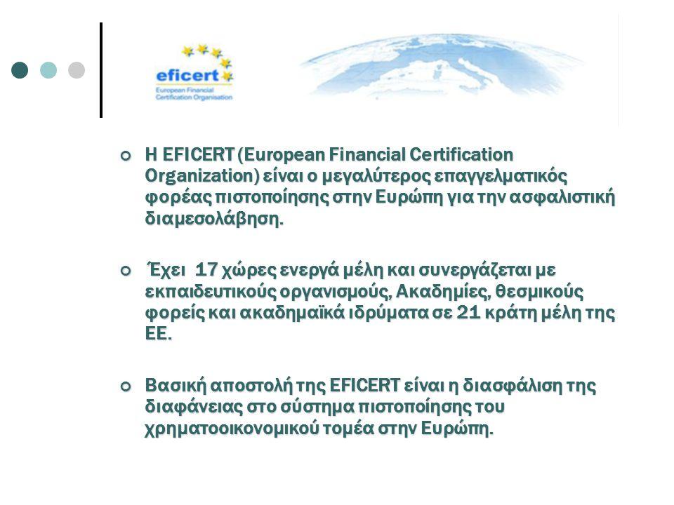 Η EFICERT (European Financial Certification Organization) είναι ο μεγαλύτερος επαγγελματικός φορέας πιστοποίησης στην Ευρώπη για την ασφαλιστική διαμεσολάβηση.