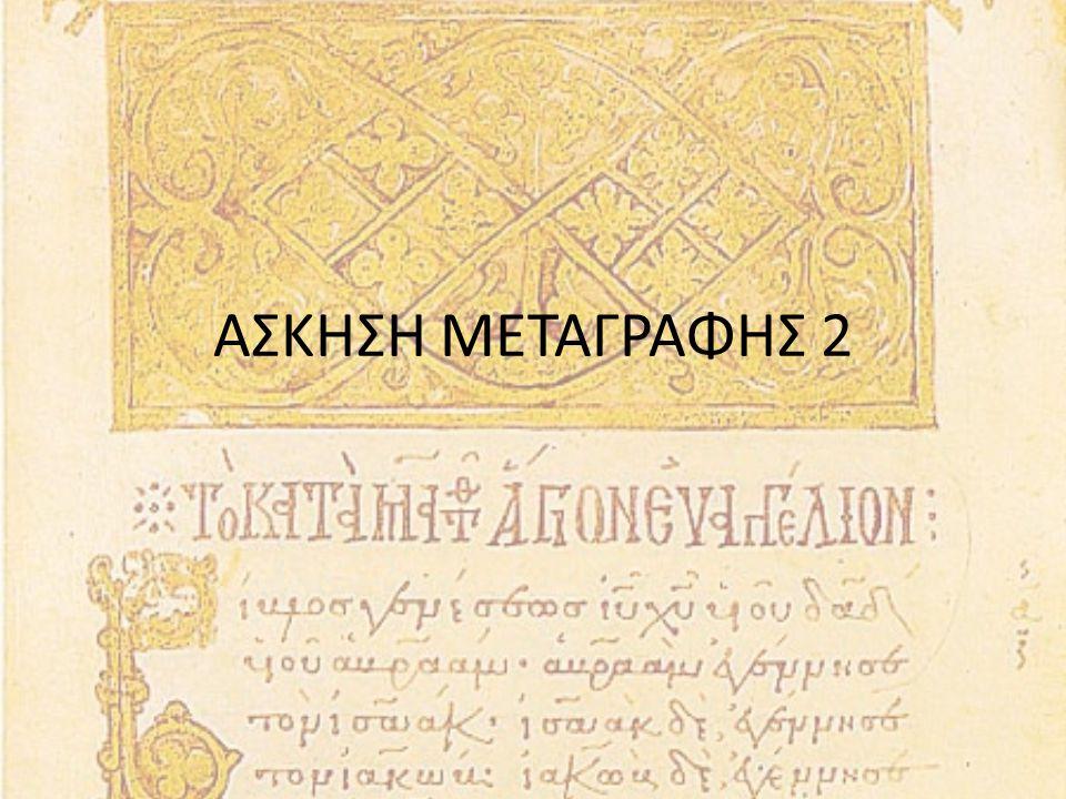 ΑΣΚΗΣΗ ΜΕΤΑΓΡΑΦΗΣ 2