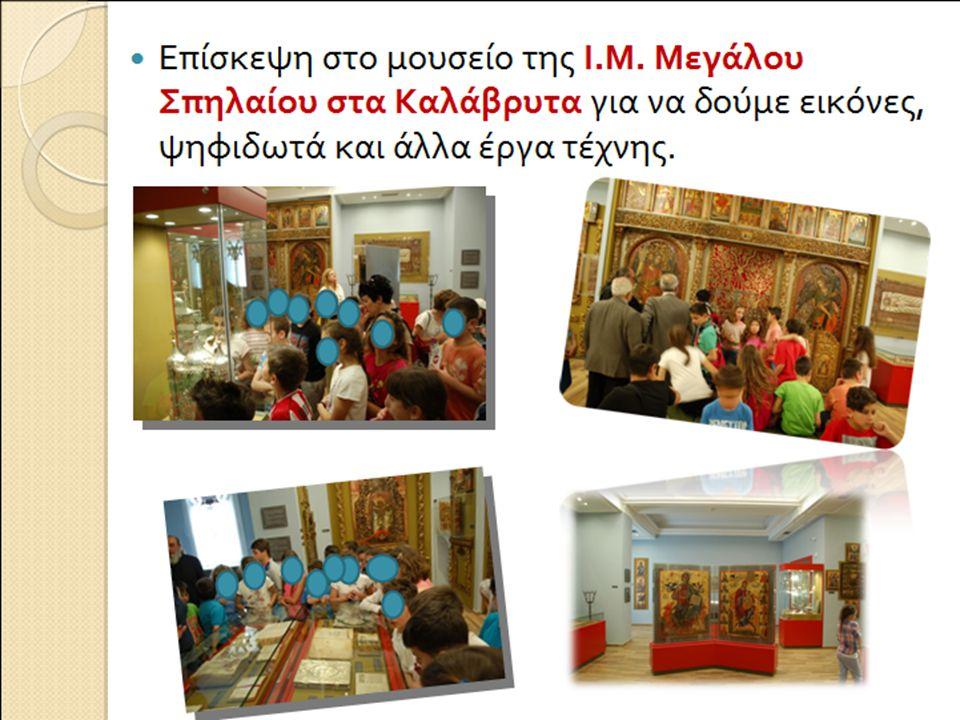 Επίσκεψη στο μουσείο της Ι. Μ