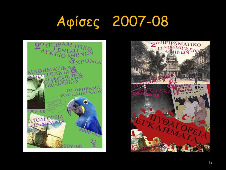 Αφίσες 2007-08