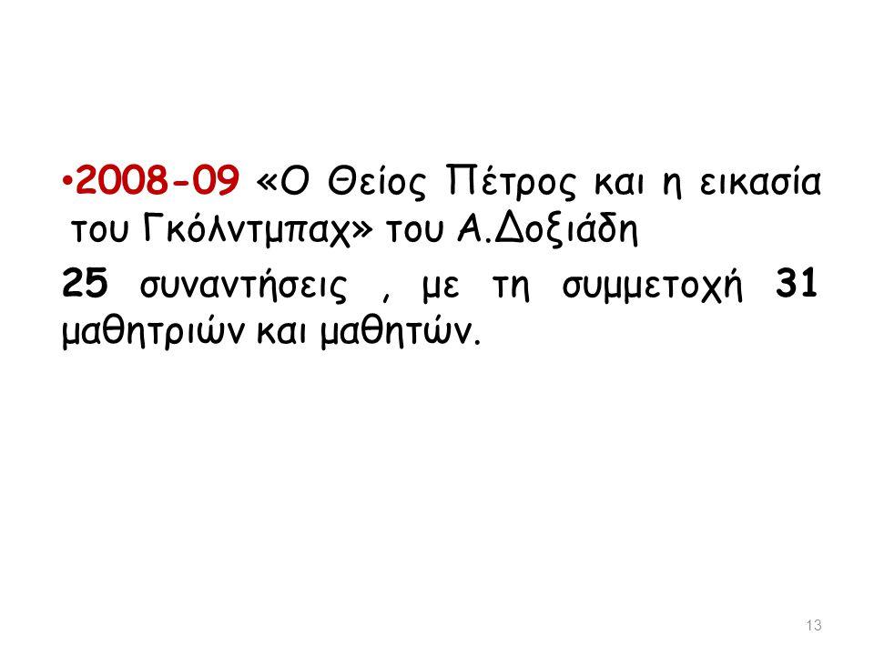 2008-09 «Ο Θείος Πέτρος και η εικασία του Γκόλντμπαχ» του Α.Δοξιάδη
