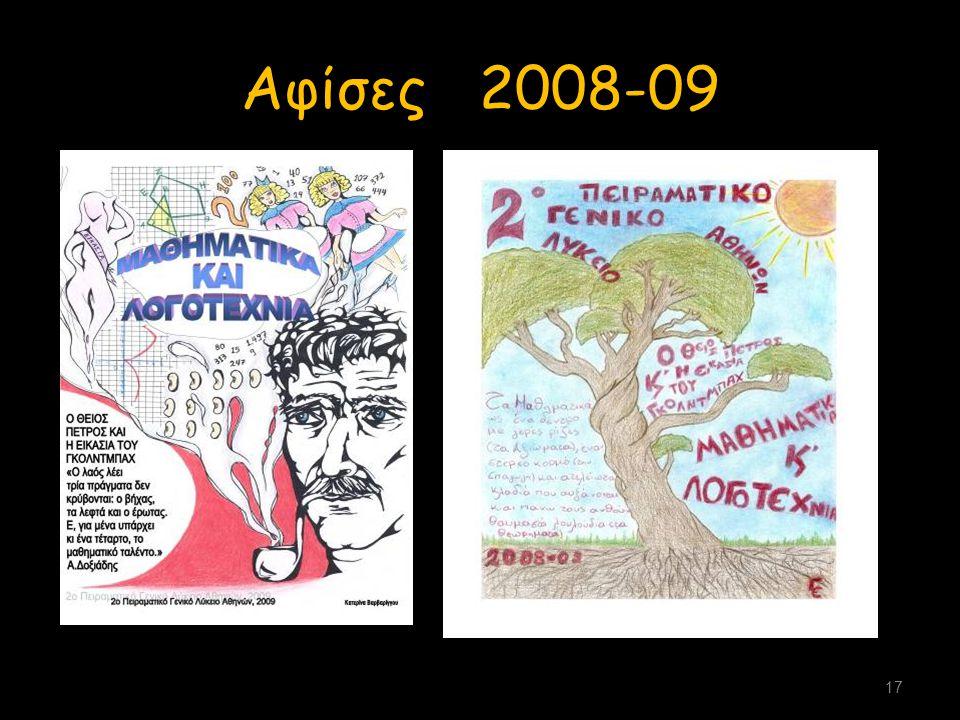 Αφίσες 2008-09