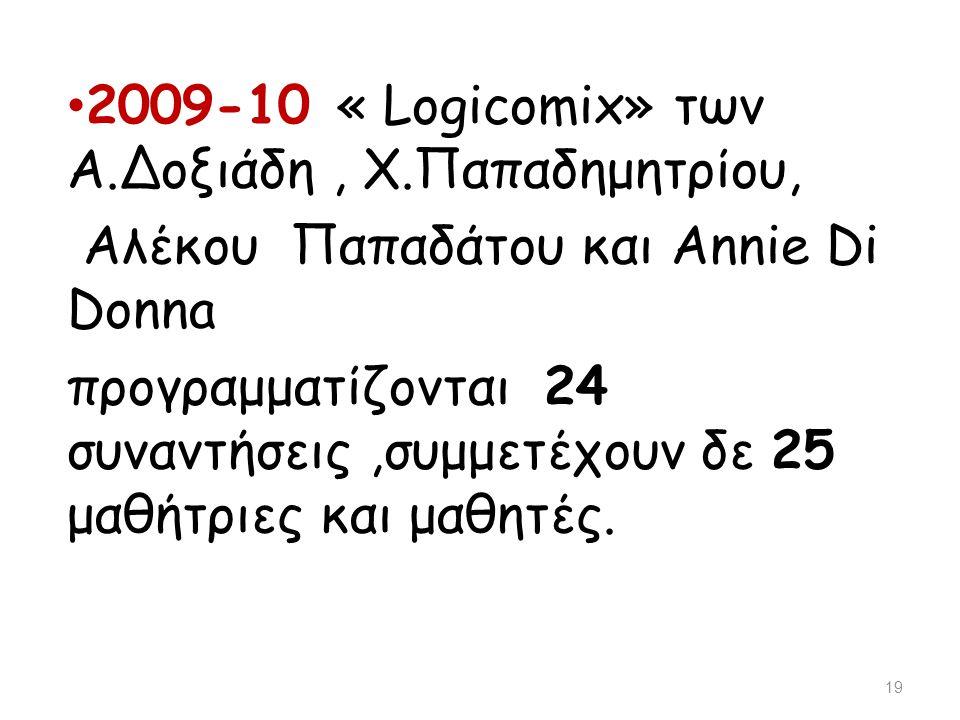 2009-10 « Logicomix» των Α.Δοξιάδη , X.Παπαδημητρίου,