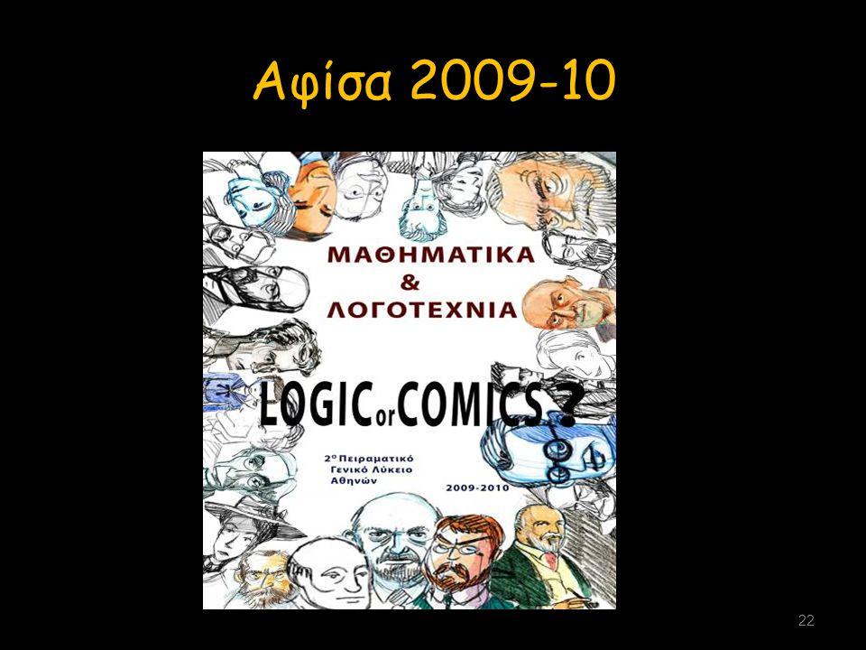 Αφίσα 2009-10