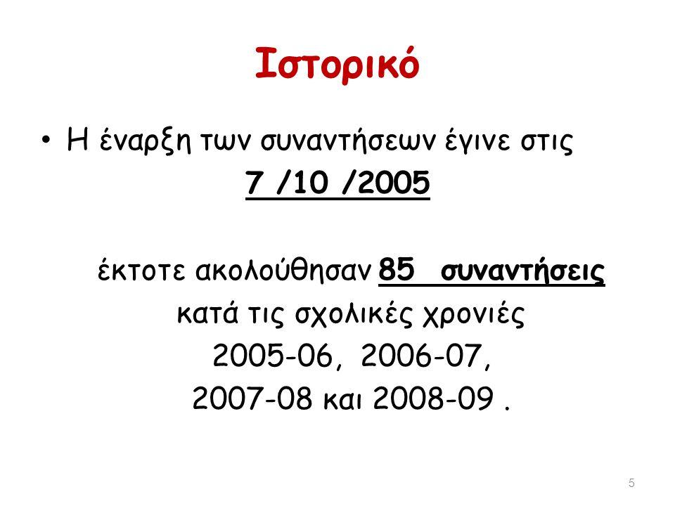 Ιστορικό Η έναρξη των συναντήσεων έγινε στις 7 /10 /2005
