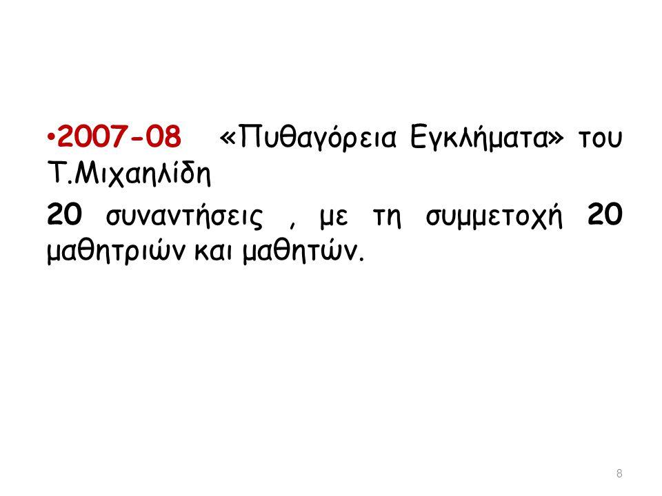 2007-08 «Πυθαγόρεια Εγκλήματα» του Τ.Μιχαηλίδη