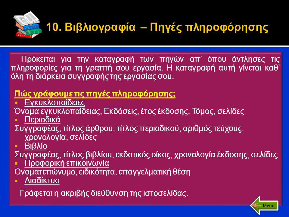10. Βιβλιογραφία – Πηγές πληροφόρησης