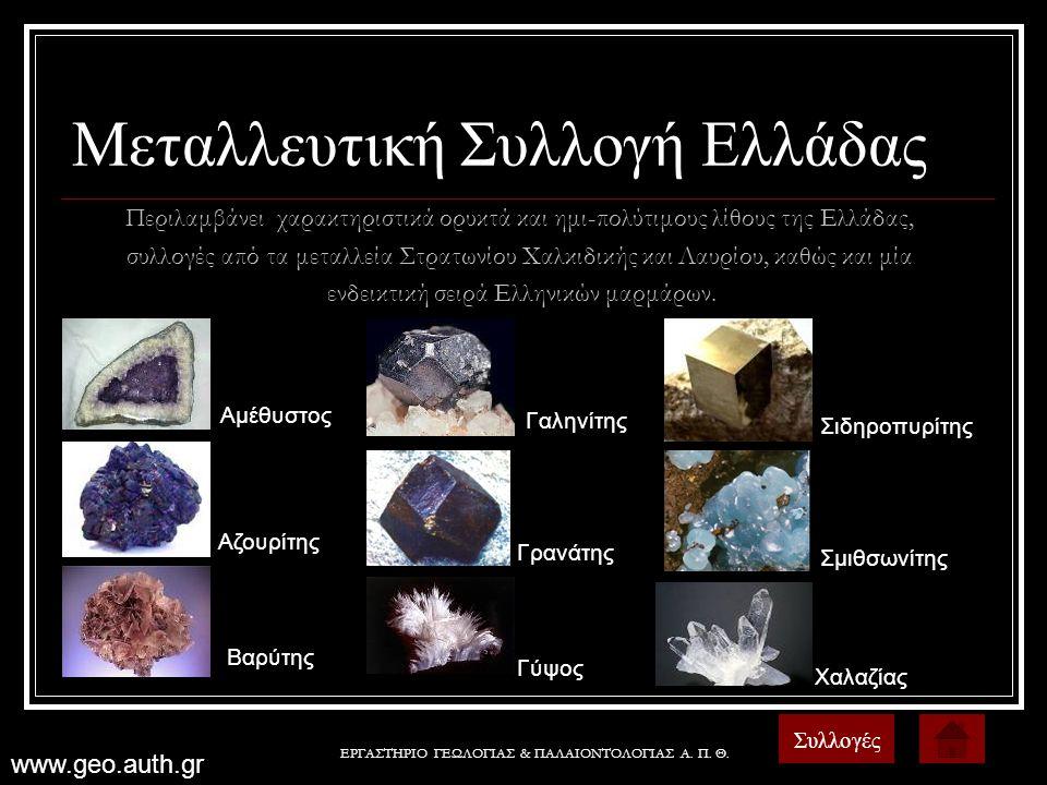 Μεταλλευτική Συλλογή Ελλάδας