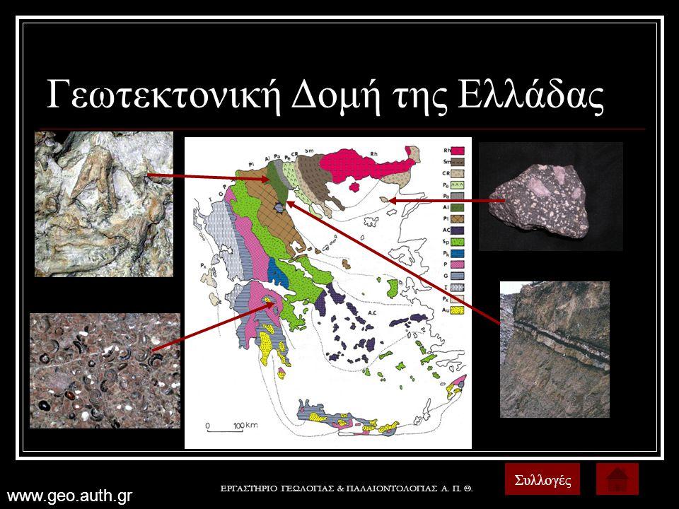 Γεωτεκτονική Δομή της Ελλάδας