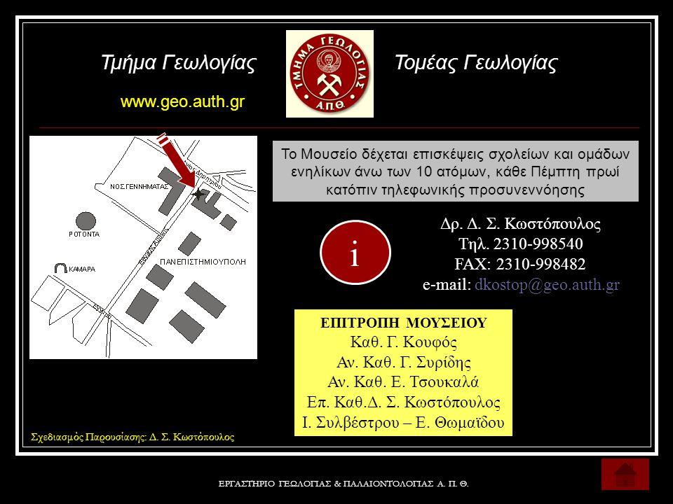 i Τμήμα Γεωλογίας Τομέας Γεωλογίας www.geo.auth.gr