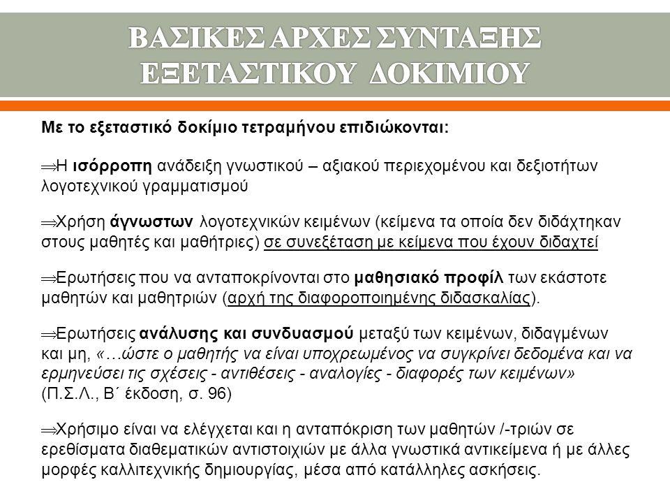 ΒΑΣΙΚΕΣ ΑΡΧΕΣ ΣΥΝΤΑΞΗΣ ΕΞΕΤΑΣΤΙΚΟΥ ΔΟΚΙΜΙΟΥ