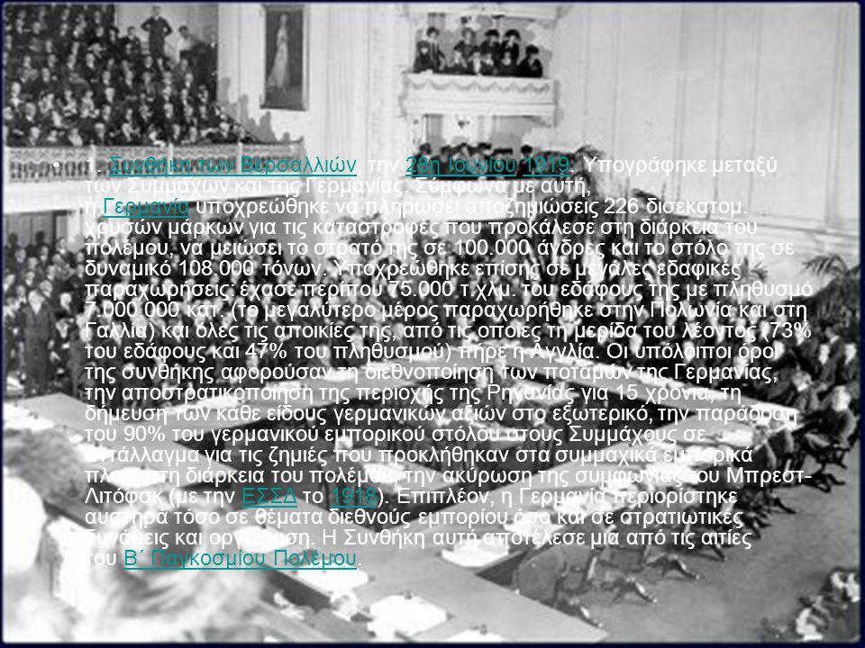 1. Συνθήκη των Βερσαλλιών, την 28η Ιουνίου 1919
