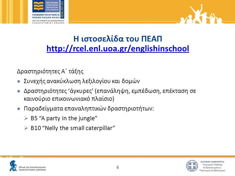 Η ιστοσελίδα του ΠΕΑΠ http://rcel.enl.uoa.gr/englishinschool