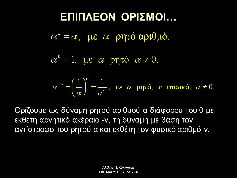 Αλέξης Π. Κόκκωνας ΕΚΠΑΙΔΕΥΤΗΡΙΑ ΔΟΥΚΑ