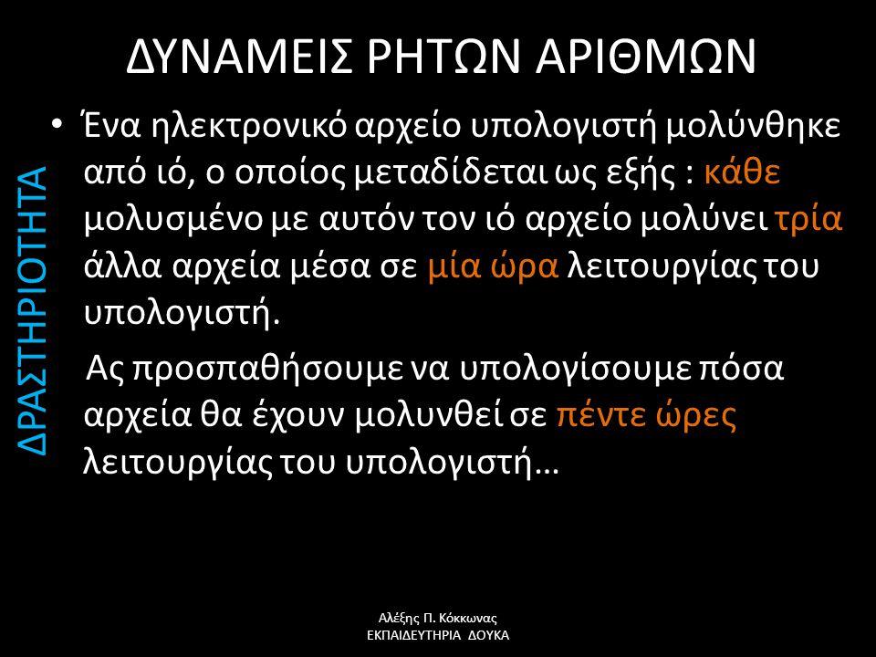 ΔΥΝΑΜΕΙΣ ΡΗΤΩΝ ΑΡΙΘΜΩΝ