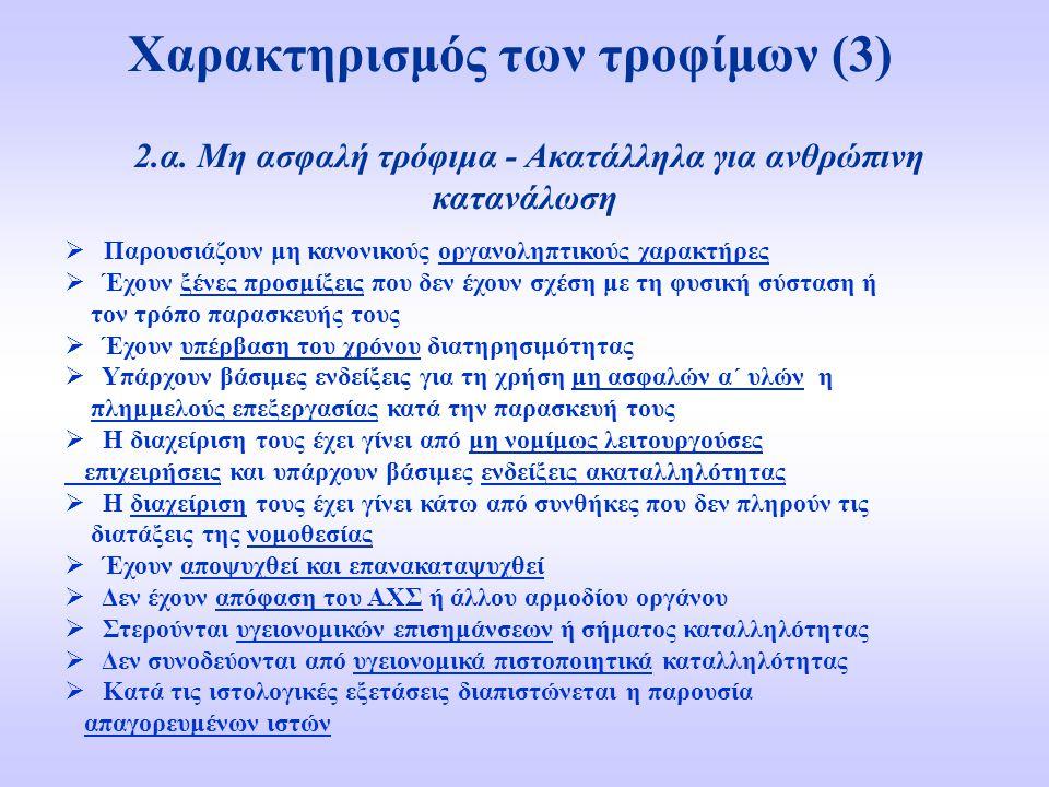 Χαρακτηρισμός των τροφίμων (3)