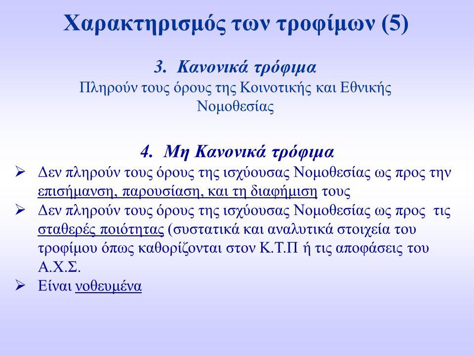 Χαρακτηρισμός των τροφίμων (5)