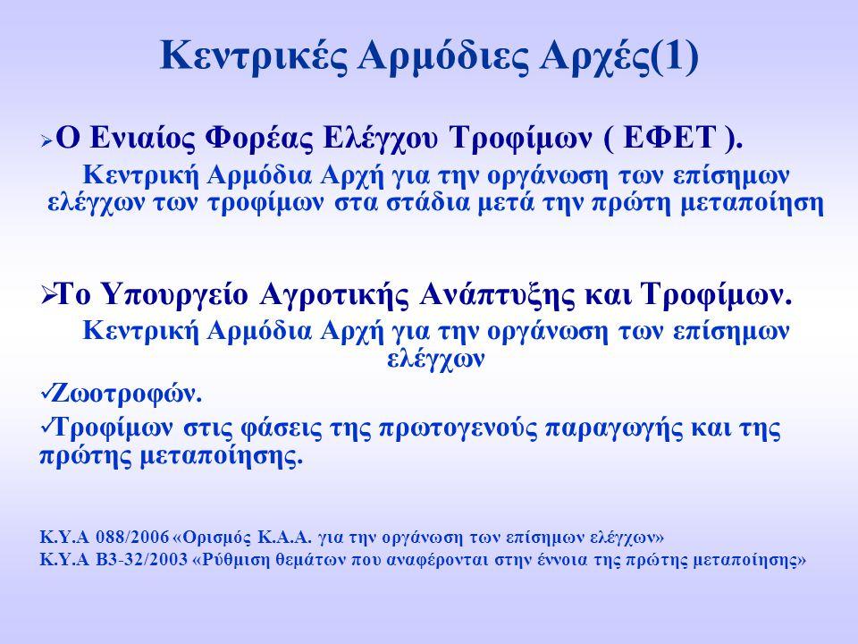Κεντρικές Αρμόδιες Αρχές(1)