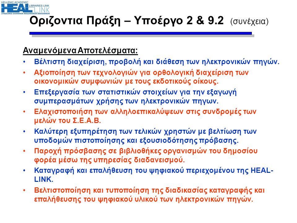 Οριζοντια Πράξη – Υποέργο 2 & 9.2 (συνέχεια)