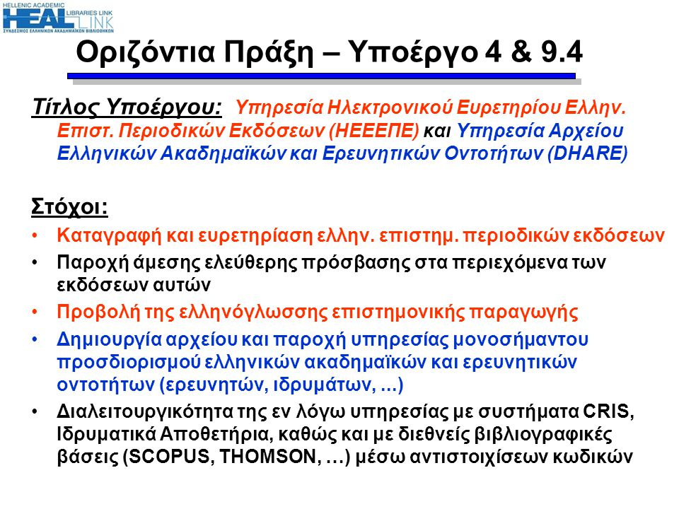 Οριζόντια Πράξη – Υποέργο 4 & 9.4