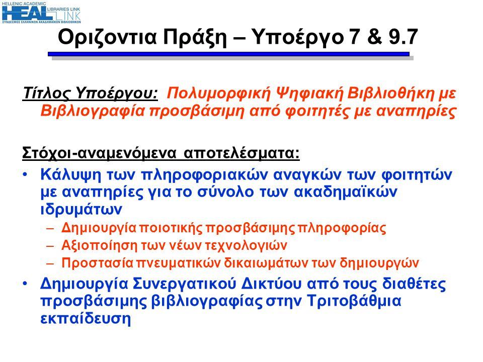 Οριζοντια Πράξη – Υποέργο 7 & 9.7