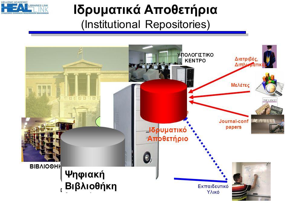 Ιδρυματικά Αποθετήρια (Institutional Repositories)