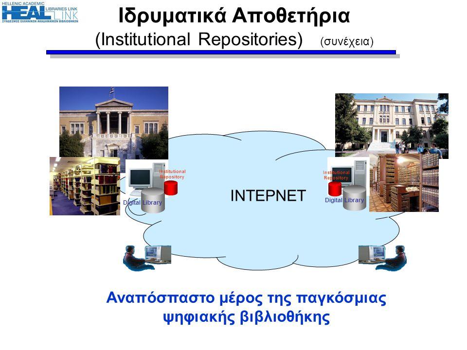 Ιδρυματικά Αποθετήρια (Institutional Repositories) (συνέχεια)