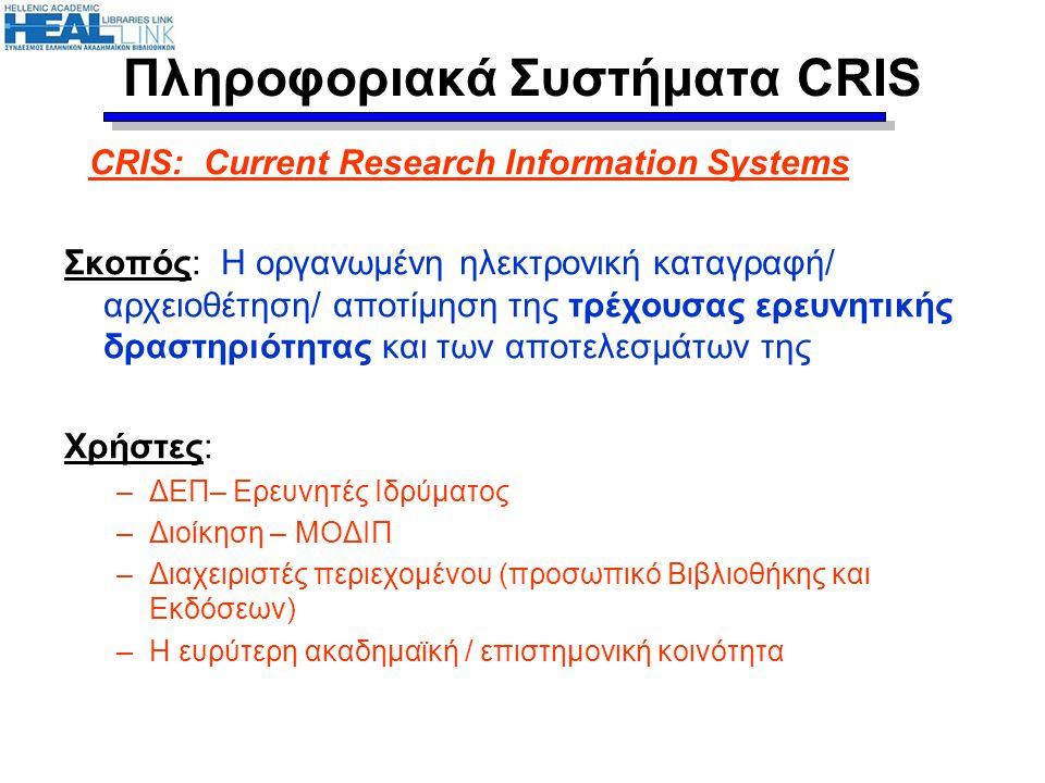 Πληροφοριακά Συστήματα CRIS