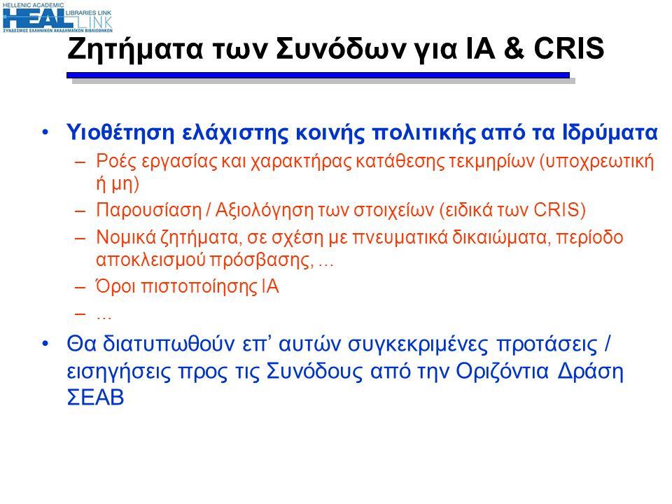 Ζητήματα των Συνόδων για ΙΑ & CRIS