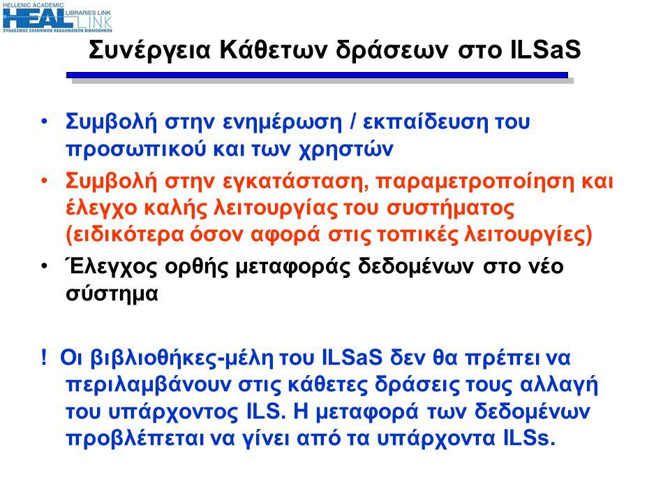 Συνέργεια Κάθετων δράσεων στο ILSaS