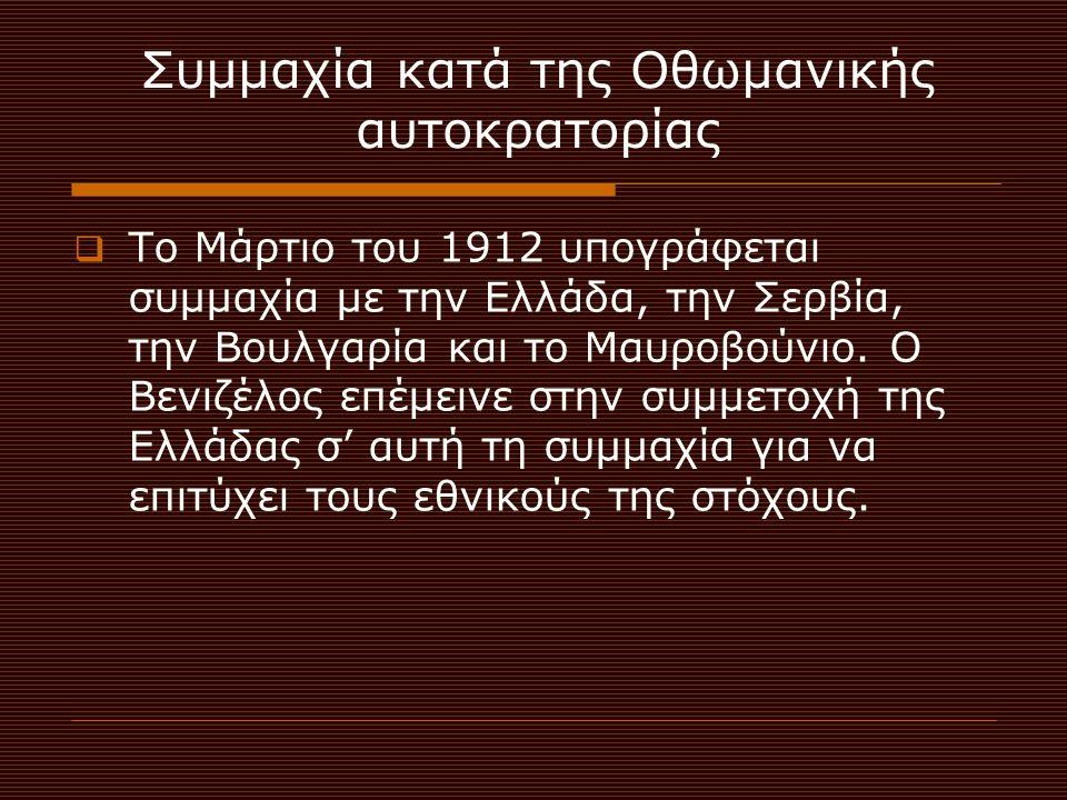 Συμμαχία κατά της Οθωμανικής αυτοκρατορίας