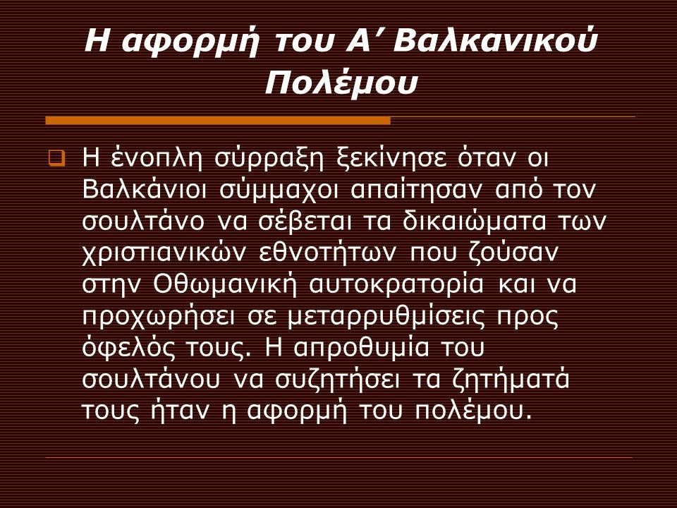 Η αφορμή του Α' Βαλκανικού Πολέμου