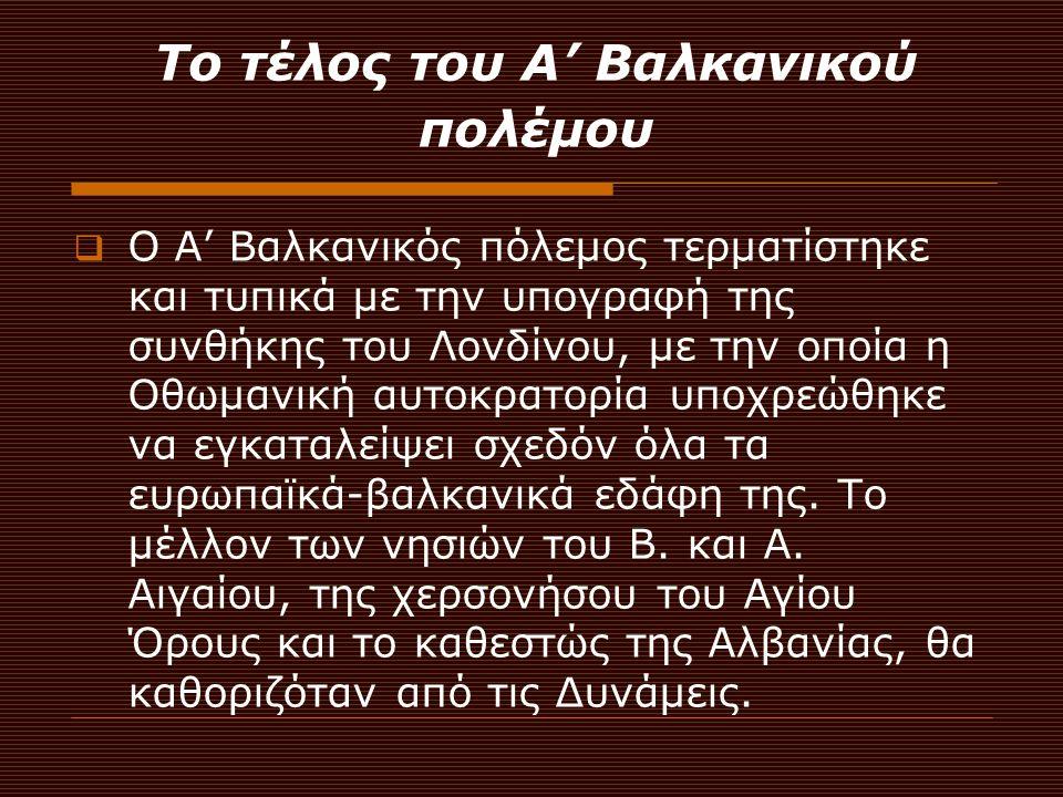 Το τέλος του Α' Βαλκανικού πολέμου