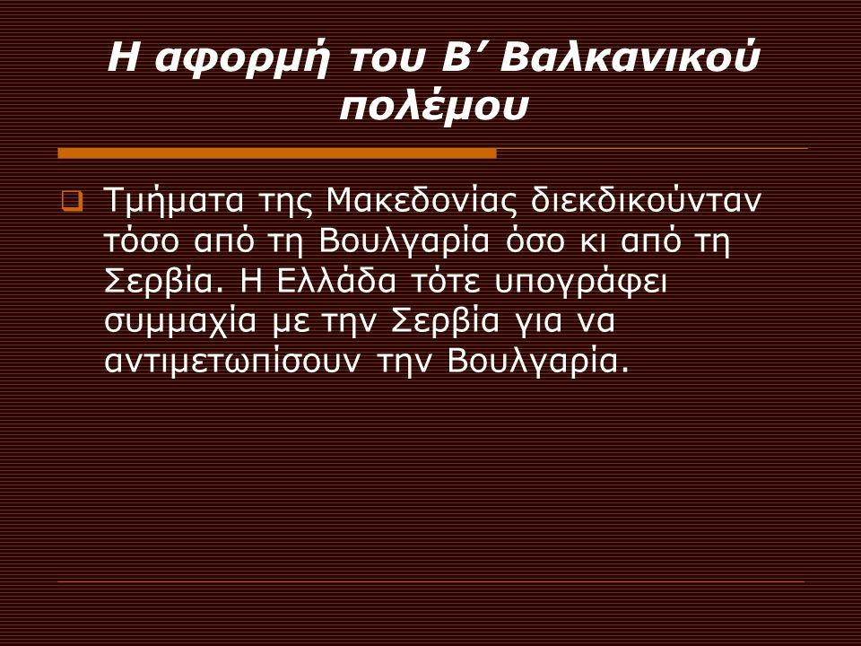 Η αφορμή του Β' Βαλκανικού πολέμου