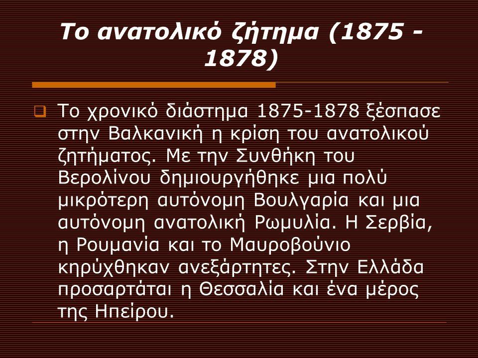 Το ανατολικό ζήτημα (1875 - 1878)