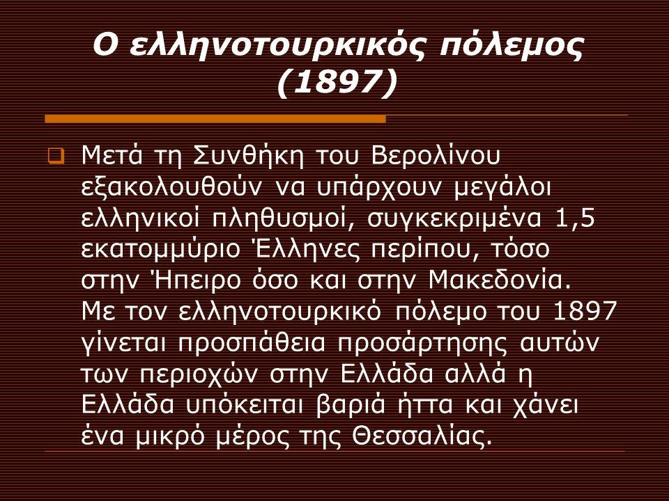 Ο ελληνοτουρκικός πόλεμος (1897)