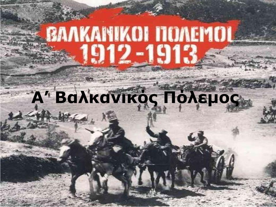 Α' Βαλκανικός Πόλεμος