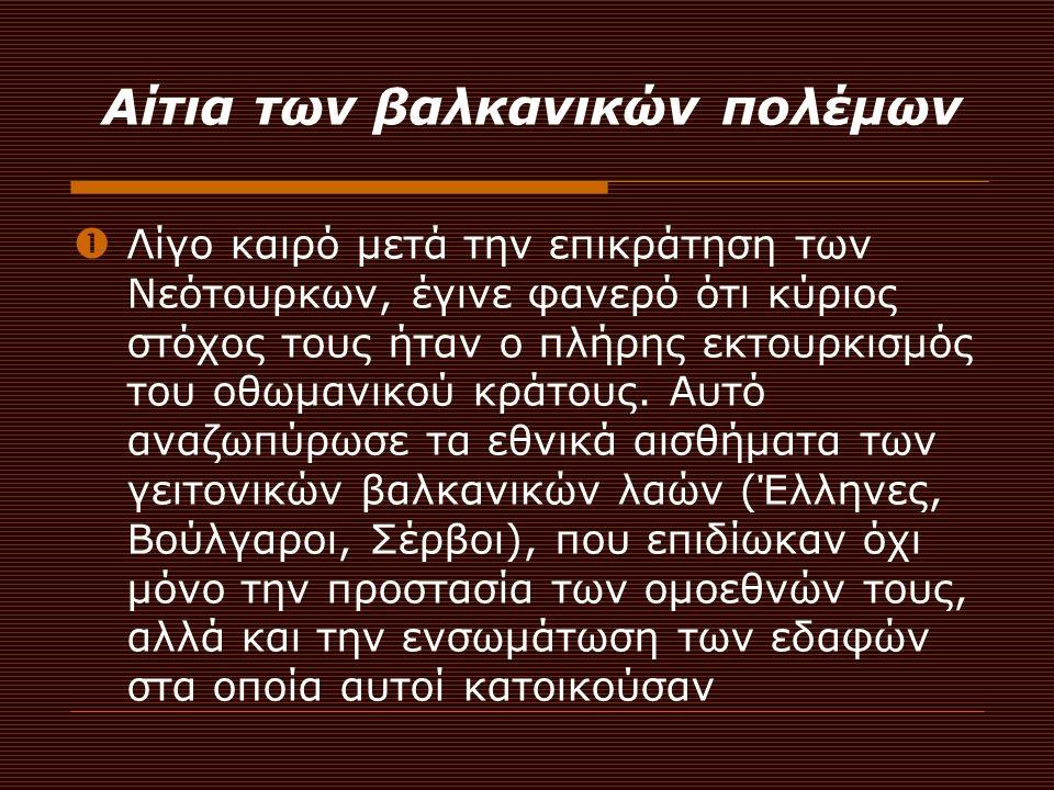 Αίτια των βαλκανικών πολέμων