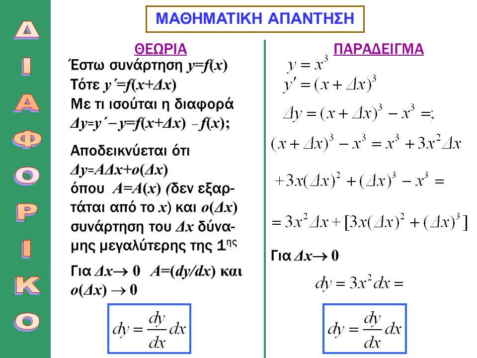 ΔΙΑΦΟΡΙΚΟ ΜΑΘΗΜΑΤΙΚΗ ΑΠΑΝΤΗΣΗ ΘΕΩΡΙΑ ΠΑΡΑΔΕΙΓΜΑ Έστω συνάρτηση y=f(x)