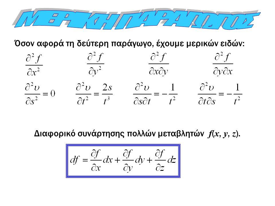 Διαφορικό συνάρτησης πολλών μεταβλητών f(x, y, z).