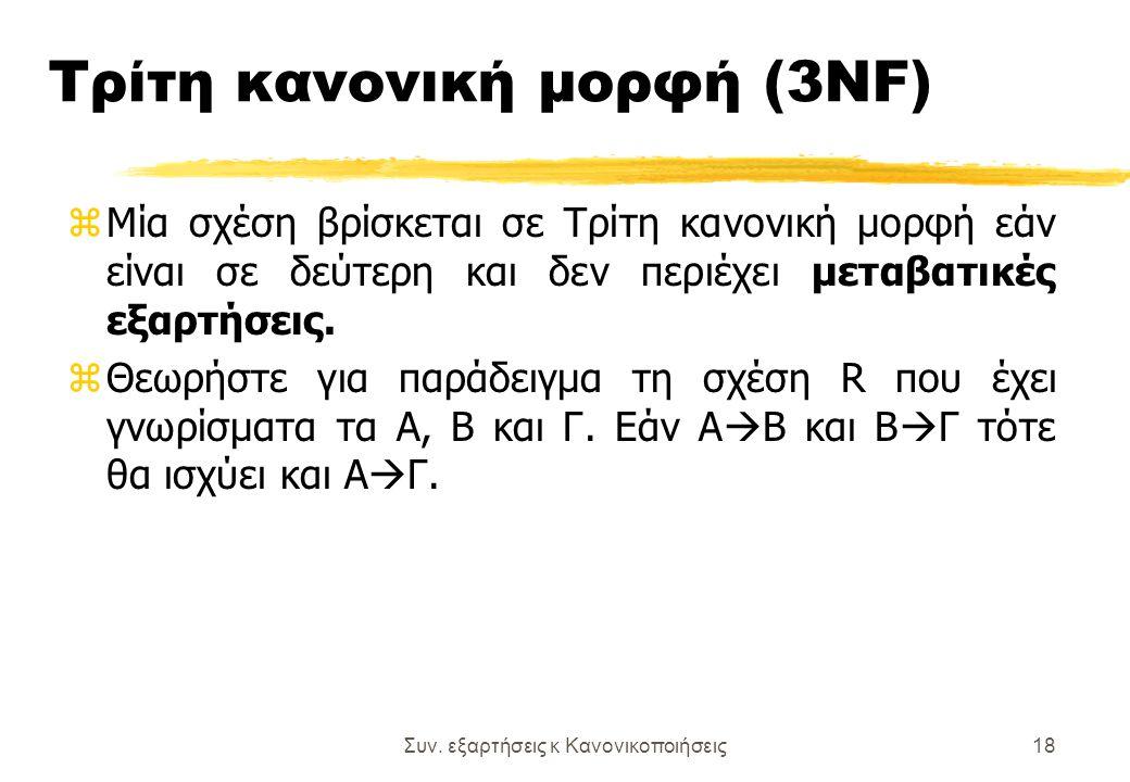 Τρίτη κανονική μορφή (3NF)