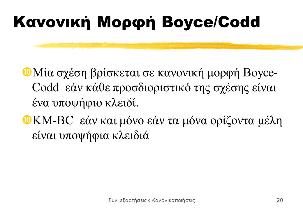 Κανονική Μορφή Boyce/Codd