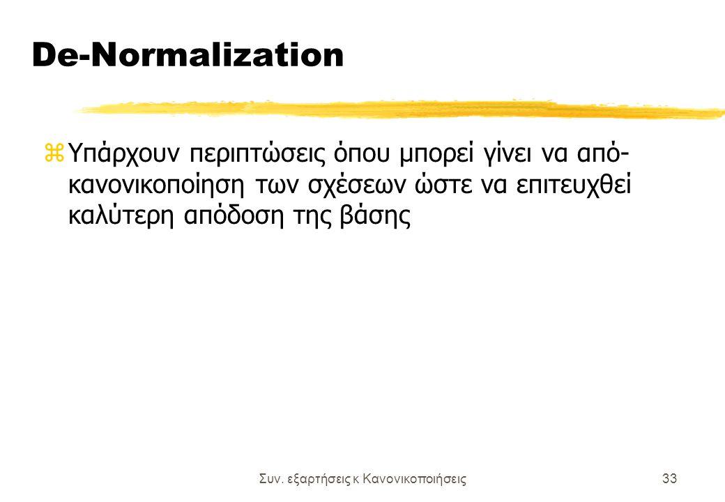 Συν. εξαρτήσεις κ Κανονικοποιήσεις