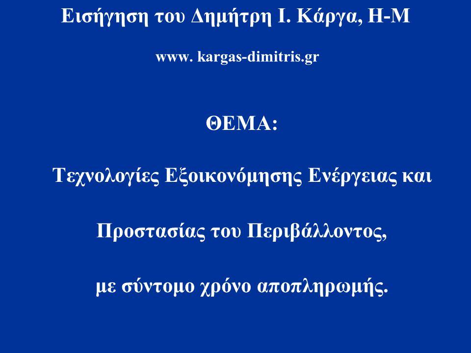 Εισήγηση του Δημήτρη Ι. Κάργα, Η-Μ www. kargas-dimitris.gr