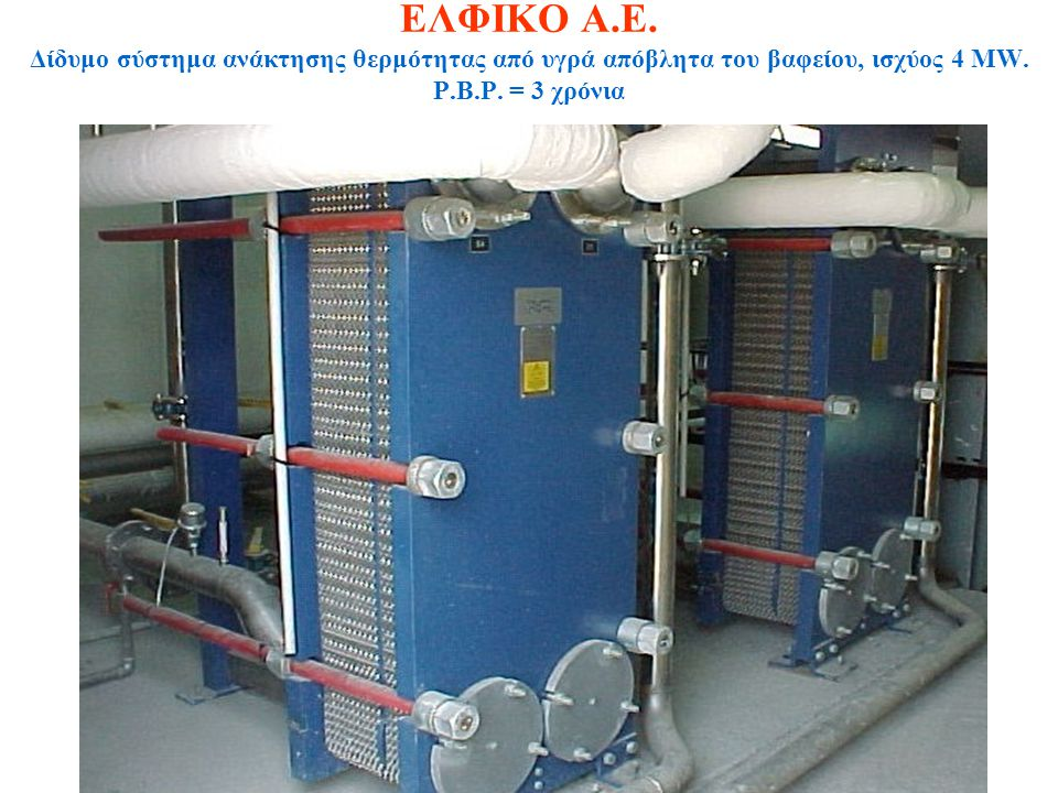 ΕΛΦΙΚΟ Α.Ε. Δίδυμο σύστημα ανάκτησης θερμότητας από υγρά απόβλητα του βαφείου, ισχύος 4 MW.