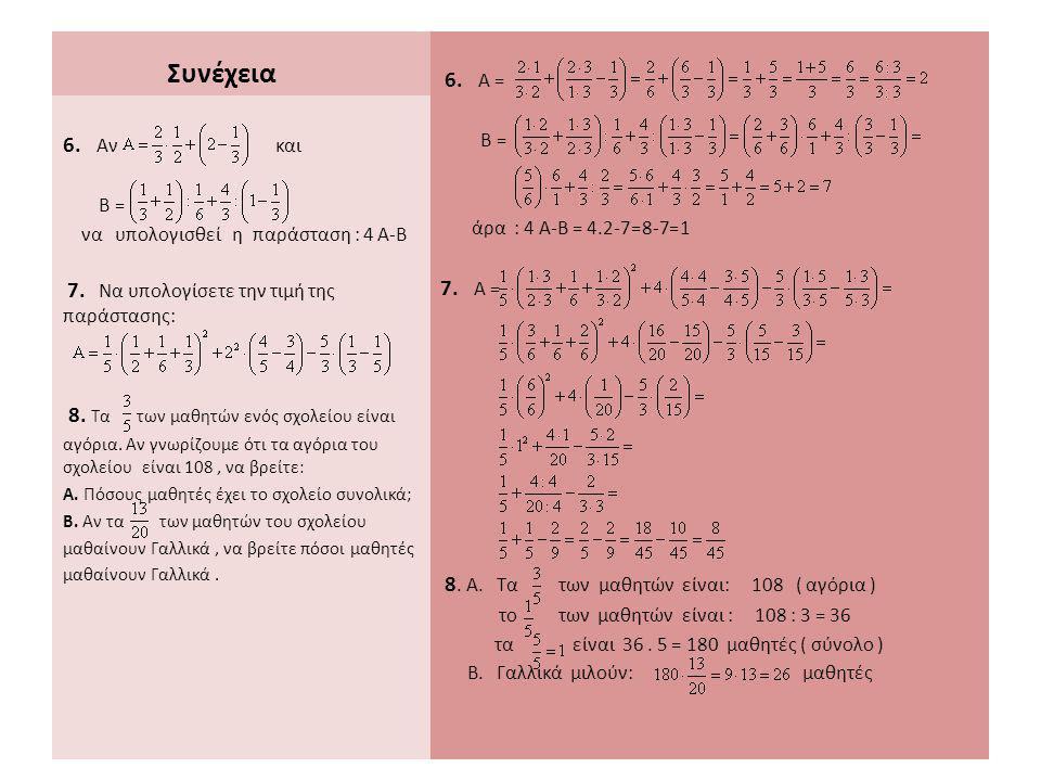 Συνέχεια 6. Aν και 7. Α = 8. Τα των μαθητών ενός σχολείου είναι 6. Α =