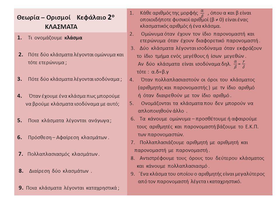 Θεωρία – Ορισμοί Κεφάλαιο 2ο ΚΛΑΣΜΑΤΑ