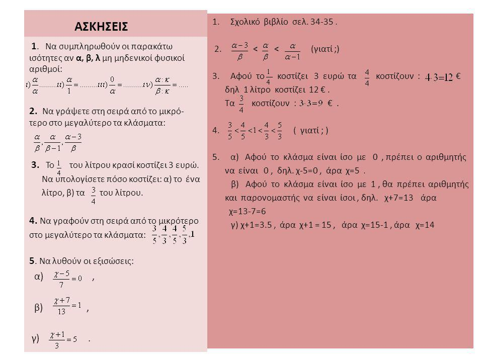ΑΣΚΗΣΕΙΣ Σχολικό βιβλίο σελ. 34-35 . 2. < < (γιατί ;)